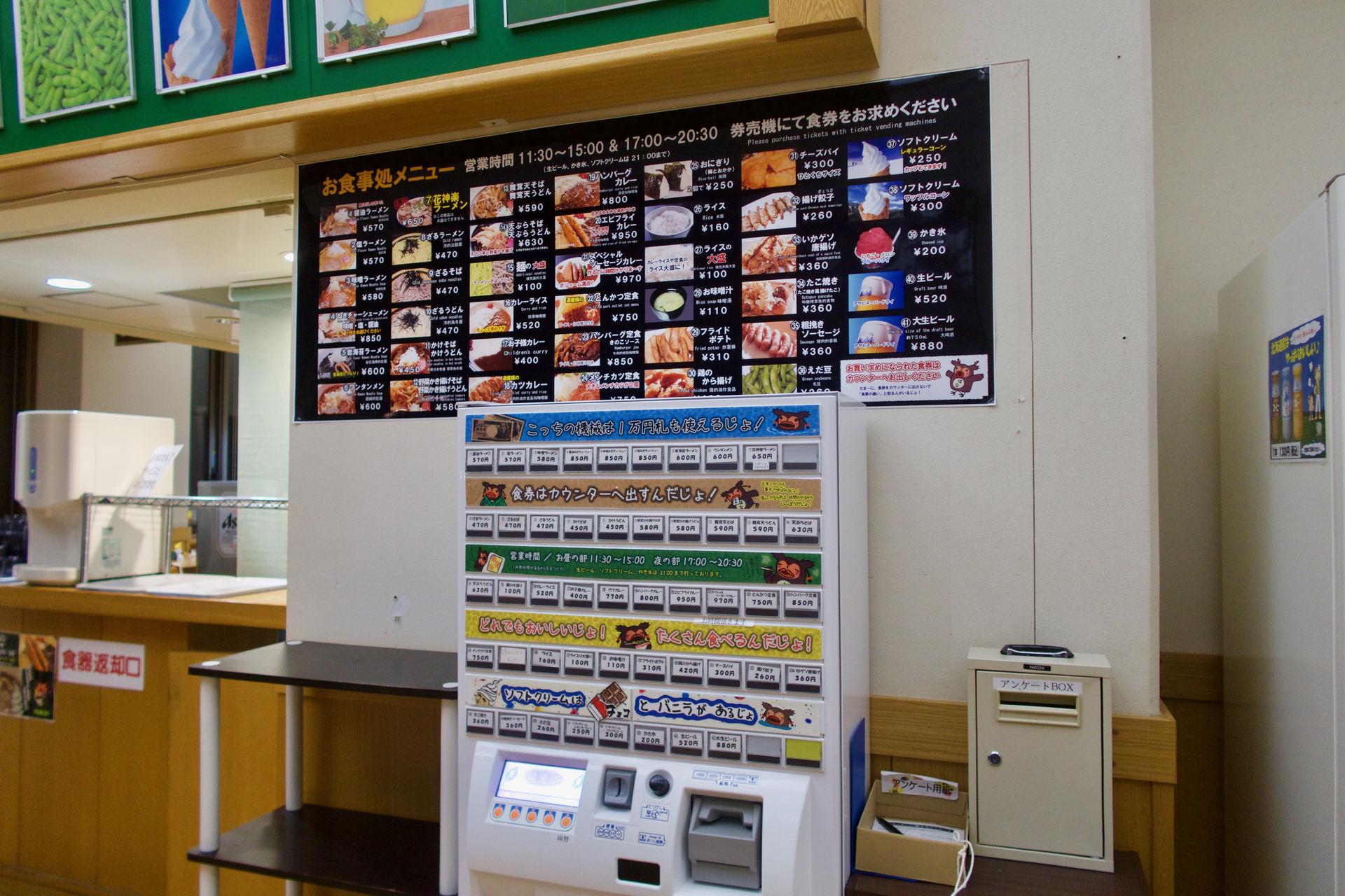 Automat na jedlo v japonsku